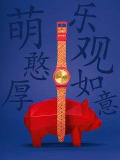 Swatch Поздравляет Всех с Китайским Новым Годом