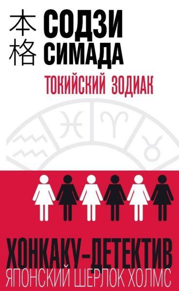 Культовый Роман Содзи Симады «Токийский Зодиак»