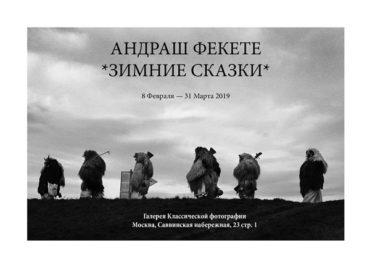 Выставка Венгерско-Русского Фотографа Андраша Фекете «Зимние Сказки»