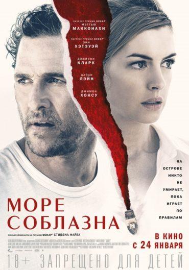 С 24 Января в Кинотеатрах Появится Фильм «Море Соблазна»