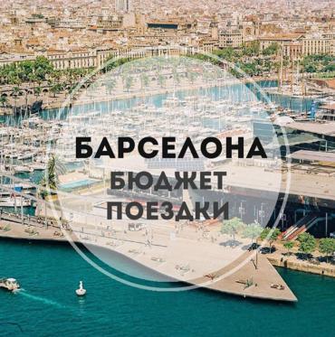 Барселона: бюджет поездки от гуру-путешественницы