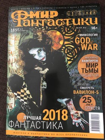 Компания Hobby World Провела Пресс-бранч, Посвященный Первому Выпуску Обновленного Журнала «Мир Фантастики»