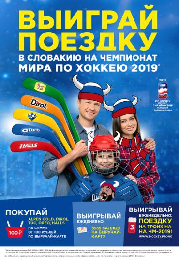 Евгений Савин Запустил Народный Флешмоб в Поддержку Хоккеистов на ЧМ-2019 в Словакии