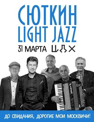 Концерт Валерия Сюткина Станет Последним Концертом в ЦДХ -31 марта!