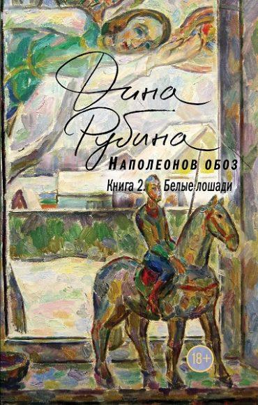 """Дина Рубина: """"Белые Лошади"""". Вторая Книга Трилогии """"Наполеонов Обоз"""""""