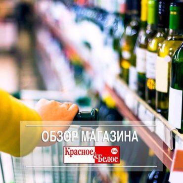 """Обзор вин магазина """"Красное&Белое"""""""