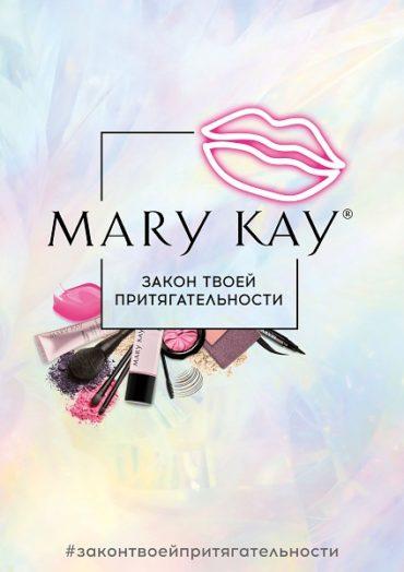 Mary Kay® раскрывает законы притягательности  в новой рекламной кампании