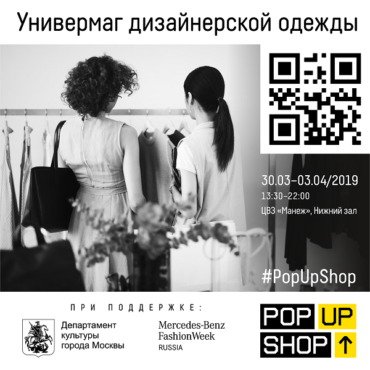 Mercedes-Benz Fashion Week Russia стартует 30 марта