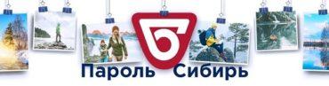 Песня «Пароль Сибирь» на репите у всей страны