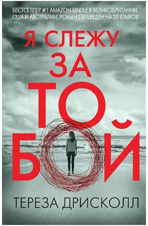 Бестселлер Amazon «Я слежу за тобой» Терезы Дрисколл выходит в марте