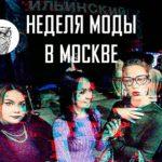 Неделя Моды в Москве 2019