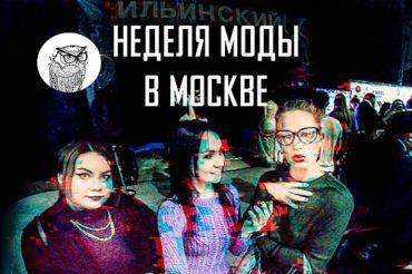 Неделя моды в Москве: Стыдно ли не следить за модой?