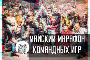 Чем заняться на майских праздниках в Москве: Марафон Командных Игр
