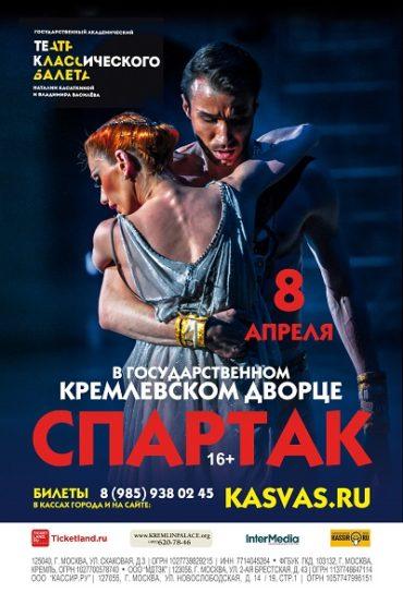 Театр классического балета покажет масштабного и зрелищного «Спартака» на кремлевской сцене