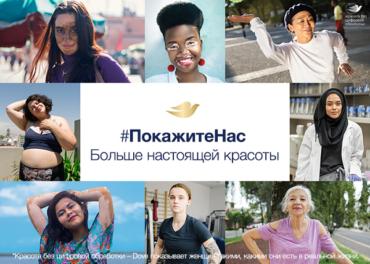 Фотовыставка #ПокажитеНас: Разнообразие женских образов в снимках без ретуши