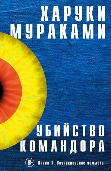 Роман Харуки Мураками «Убийство Командора»