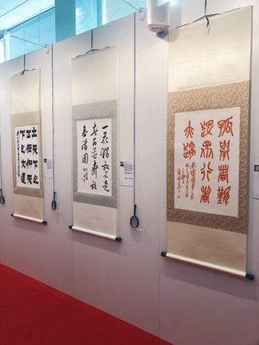 В Государственной Думе открылась выставка «Великой русской и китайской каллиграфии»