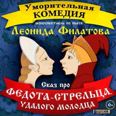 «Сказ про Федота-стрельца, удалого молодца» – комедийный спектакль. Перезагрузка.