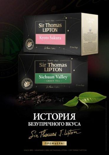 Новые деликатные вкусы коллекции Sir Thomas Lipton