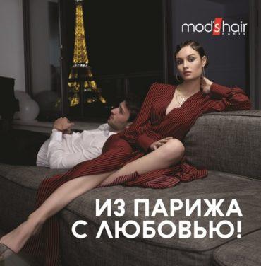 Наконец-то в России! Салон красоты Mod's Hair открывается в Москве