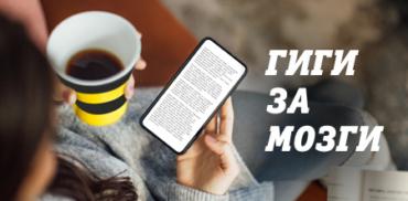 «Гиги за мозги»: Билайн дарит дополнительный трафик за чтение книг