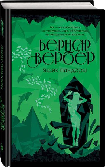 Новый роман французского писателя Бернара Вербера «Ящик Пандоры»
