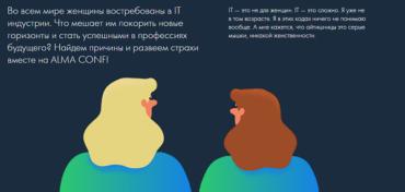 Мифы о женщинах в IT