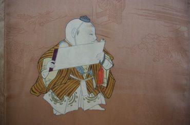 """Выставка """"Неповторимый мир театра: Япония"""""""