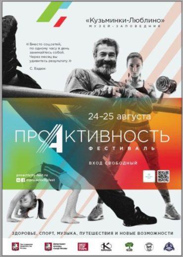 Международный фестиваль «ПроАктивность»