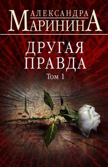50-й роман Александры Марининой