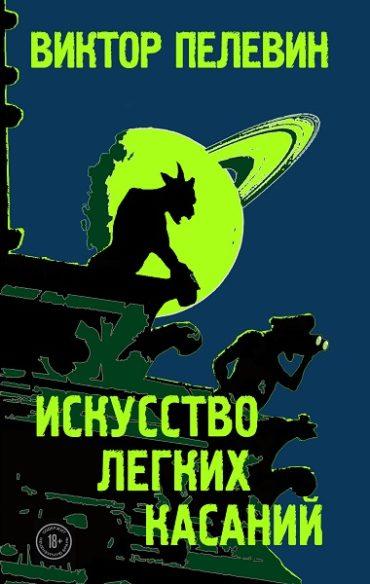 Новая книга Виктора Пелевина «Искусство лёгких касаний»