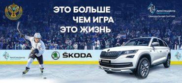Любительский хоккейный турнир при поддержке АСЦ ŠKODA