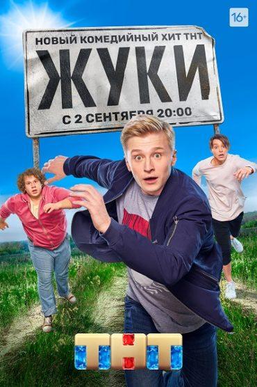 ТНТ представил новый комедийный хит «Жуки»