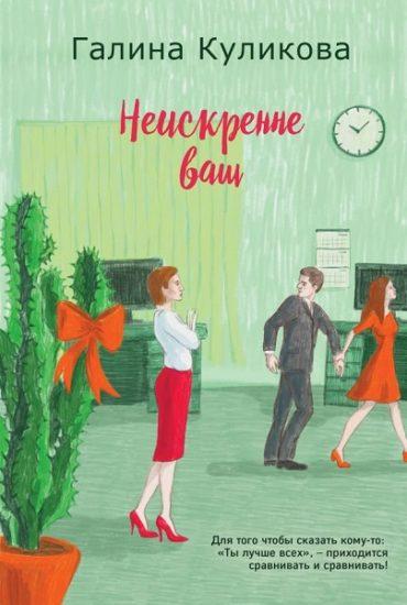 Галина Куликова «Неискренне ваш»