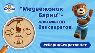 «Медвежонок Барни» запускает серию познавательных экскурсий для малышей