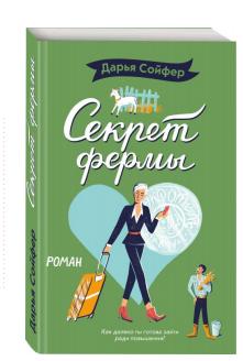 Роман о чувствах Дарьи Сойфер : «Секрет фермы»
