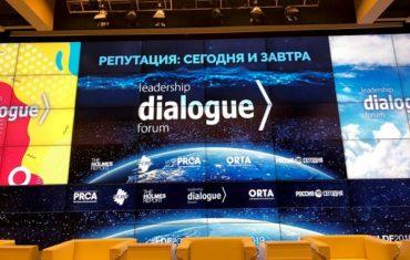 Международный форум «Диалог лидеров поколений»