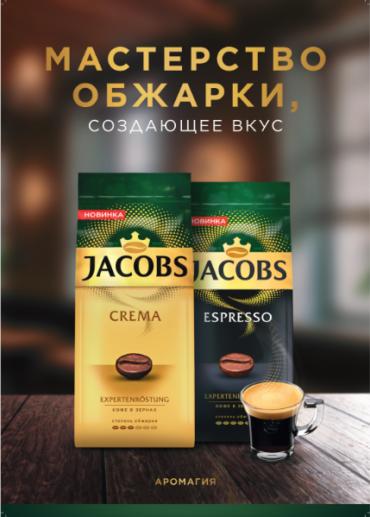 Jacobs представляет линейку кофе в зёрнах Jacobs Expertenröstung