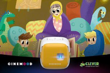 Издательство CLEVER и стартап «МУЛЬТиКУБИК» покажут развивающие диафильмы дошкольникам