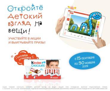 Kinder® Chocolate предлагает посмотреть на мир глазами ребенка