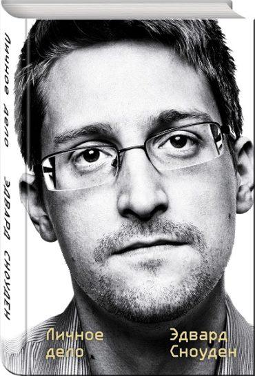 В ноябре в России выходят мемуары Эдварда Сноудена
