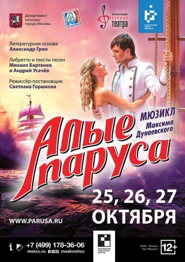 Романтичный мюзикл «Алые паруса» откроет новый сезон