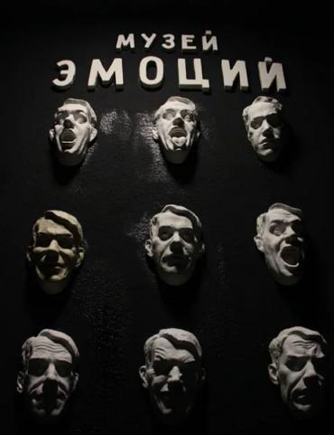 Ко Дню города в Москве открылся Музей Эмоций