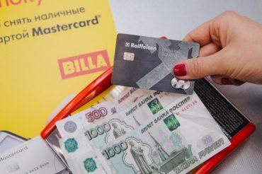 Mastercard, сеть супермаркетов BILLA и Райффайзенбанк  запустили сервис «Наличные с покупкой»