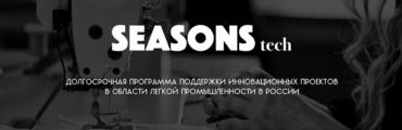 В Москве пройдет Demo Day акселератора SEASONS tech