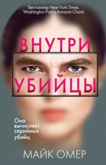 Триллер Майка Омера «Внутри убийцы»