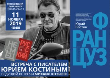 Юрий Костин выпустил завершающий роман исторической экшн-трилогии