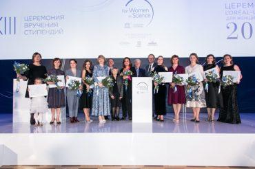 13-я церемония вручения национальных стипендий L'ORÉAL-UNESCO «Для женщин в науке»