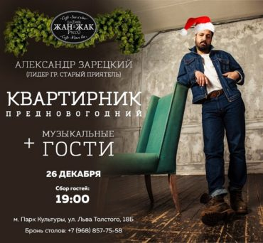 Традиционный предновогодний акустический концерт Александра Зарецкого