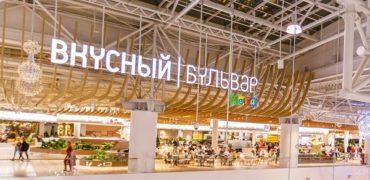 В МЕГЕ Белая Дача открылся «Вкусный Бульвар»